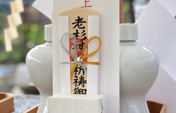 彦根市旬スタイル地鎮祭